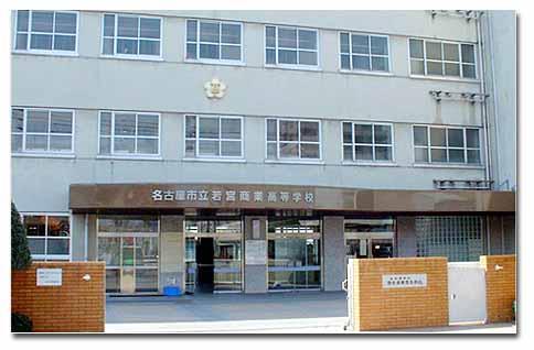 若宮 商業 高校